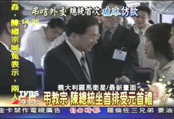 陳總統飛抵羅馬 大禮官親自接機