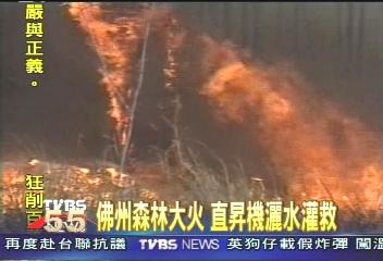佛州森林大火 直昇機灑水灌救