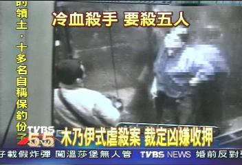 木乃伊式虐殺案 裁定凶嫌收押