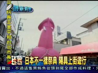 日本不一樣祭典 陽具上街遊行