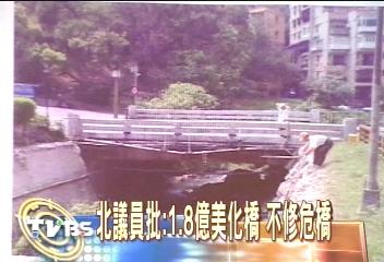 北議員批:1.8億美化橋 不修危橋