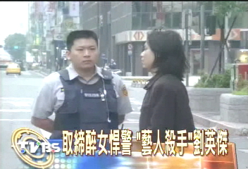 取締醉女悍警 「藝人殺手」劉英傑