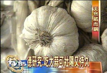 德研究:吃大蒜可壯陽又持久