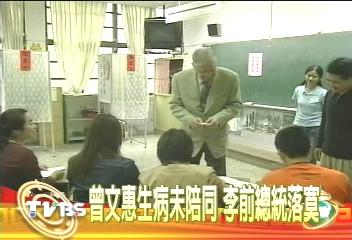 曾文惠生病未陪同 李前總統落寞