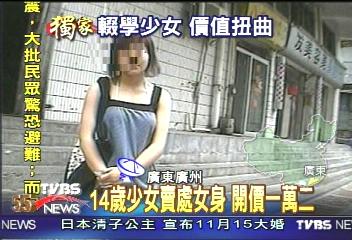 〈獨家〉14歲少女賣處女身 開價一萬二