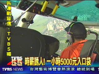 〈獨家〉空中導覽員 空中旅遊新職業