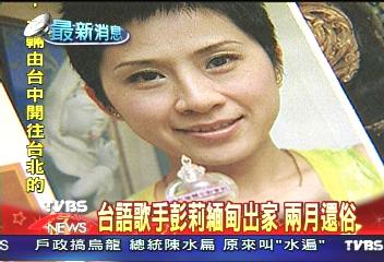 台語歌手彭莉緬甸出家 兩月還俗