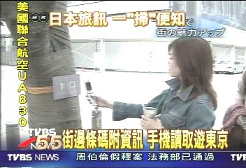 街邊條碼附資訊 手機讀取遊東京