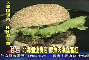 北海道速食店 鯨魚肉漢堡當紅