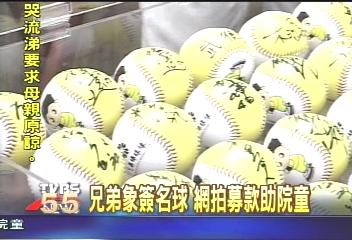 兄弟象簽名球 網拍募款助院童