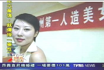 廣州第一人工美女 申請金氏紀錄