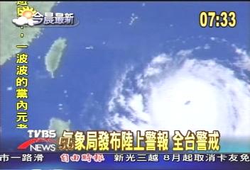 氣象局發布陸上警報 全台警戒