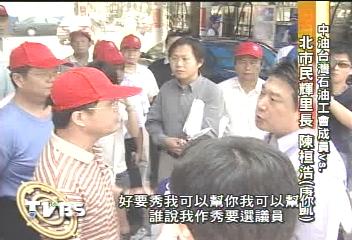 康凱抗議中油 和工會員工爆口角