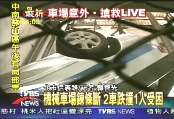 機械車場鍊條斷 3車跌撞1人困