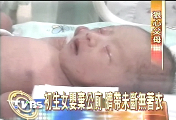 初生女嬰棄公廁 臍帶未斷無著衣