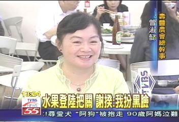 台灣水果登陸 謝揆:將把關管制