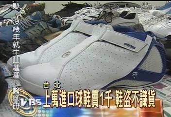 上萬進口球鞋賣1千 鞋盜不識貨