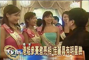 〈獨家〉香港小姐選拔 20佳麗首度亮相