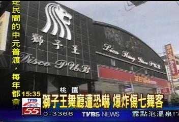 獅子王舞廳遭恐嚇 爆炸傷7舞客