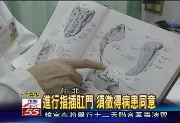 「尾椎 痛」的圖片搜尋結果