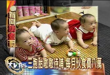 三胞胎嗷嗷待哺 每月伙食費8萬