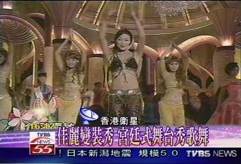 佳麗變裝秀 宮廷式舞台秀歌舞