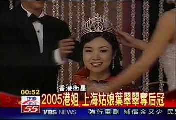2005港姐 上海姑娘葉翠翠奪后冠