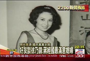 好友談徐乃錦:蔣經國最滿意的媳婦