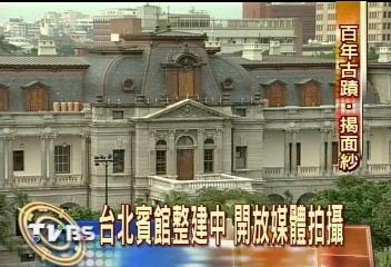 台北賓館古蹟 外部研議開放參觀