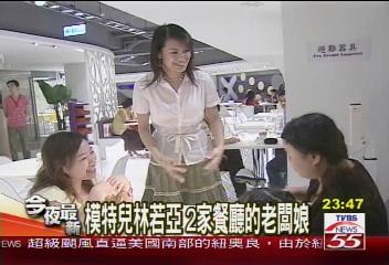 〈獨家〉模特兒林若亞 2家餐廳的老闆娘