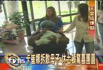 卡崔娜拆散母子 休士頓驚喜團圓