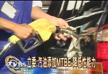 立委:汽油添加MTBE 影響性能力