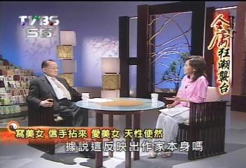 《金庸專訪》開宗立派 有華人的地方就有金庸