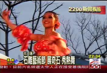 石雕藝術節 展奇石 秀熱舞