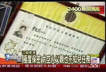 神舟6號升空倒數 航天城進入戒嚴