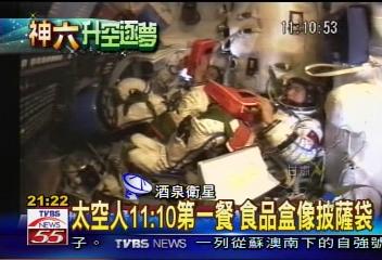 太空人11:10第一餐 食品盒像披薩袋