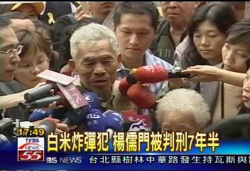 白米炸彈犯 楊儒門被判刑7年半