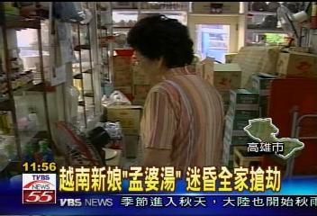 越南新娘「孟婆湯」迷昏全家搶劫