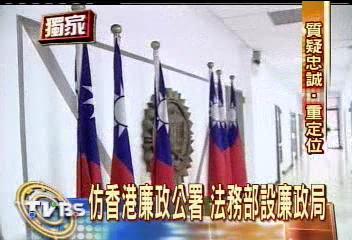 〈獨家〉仿香港廉政公署 法務部設廉政局