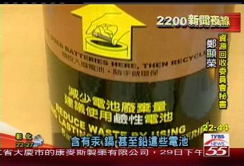 國人不環保 廢電池回收僅一成六