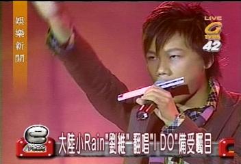 大陸小RAIN 「劉維」 翻唱「I DO」備受矚目