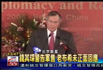 布胡會前夕 老布希赴京談中美關係