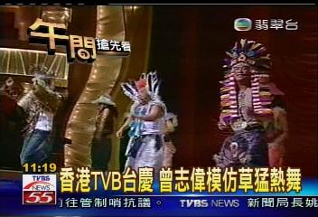 香港TVB台慶 曾志偉模仿草猛熱舞