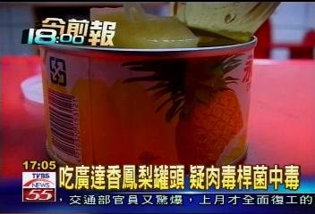 〈獨家〉吃廣達香鳳梨罐頭 疑肉毒桿菌中毒