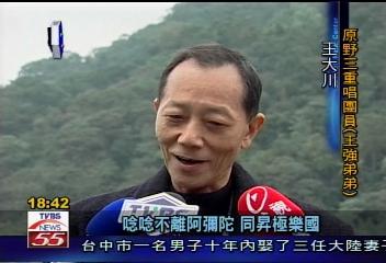〈獨家〉原野三重唱 高音王強病逝