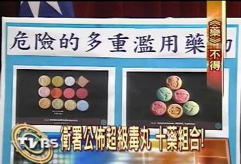 衛署公佈超級毒丸 10藥組合!