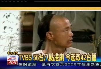 TVBS 56台8點港劇 今起改42台播