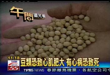 新研究:心臟病吃大豆過量 恐致死