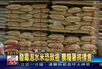 發霉泡水米恐致癌 農糧署將回收