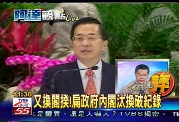 【阿達新聞觀察】又換閣揆!扁政府內閣汰換破紀錄